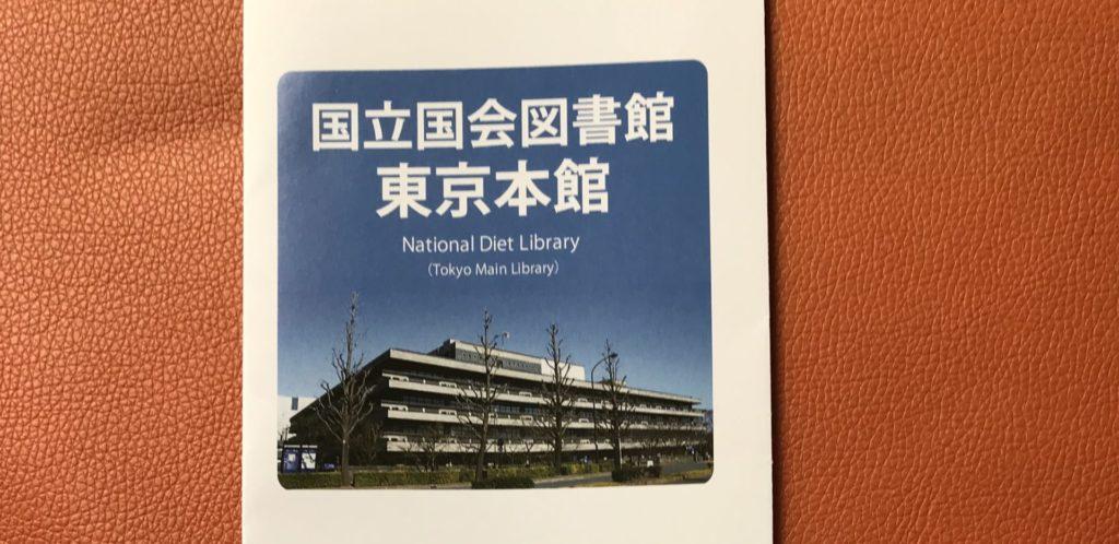 国会図書館へ始めて行ってみました