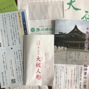 人形に穢れをうつし霊力でお清め「日本の神事:寒川神社からご案内」