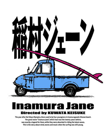 「稲村ジェーンBlu-ray予約」1990年公開のもう一度見たい映画